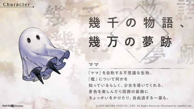 【ニーア】ストーリーラストでコレあったら神ゲー確定!【リィンカーネーション】