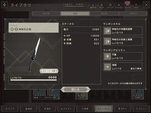 【ニーア】星3武器は使えない?星4武器と比較してみた結果…【リィンカーネーション】
